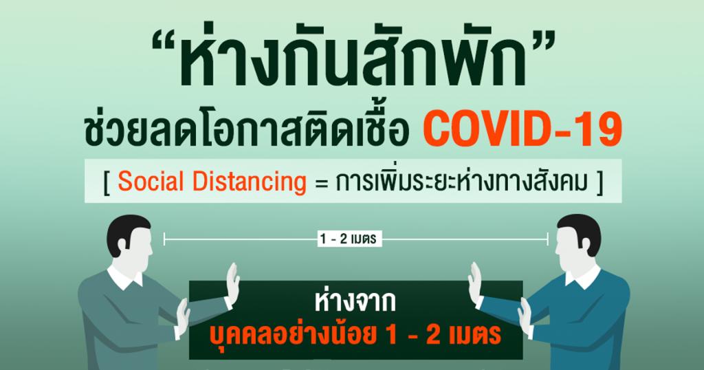 """""""ห่างกันสักพัก"""" ลดเสี่ยง COVID-19"""