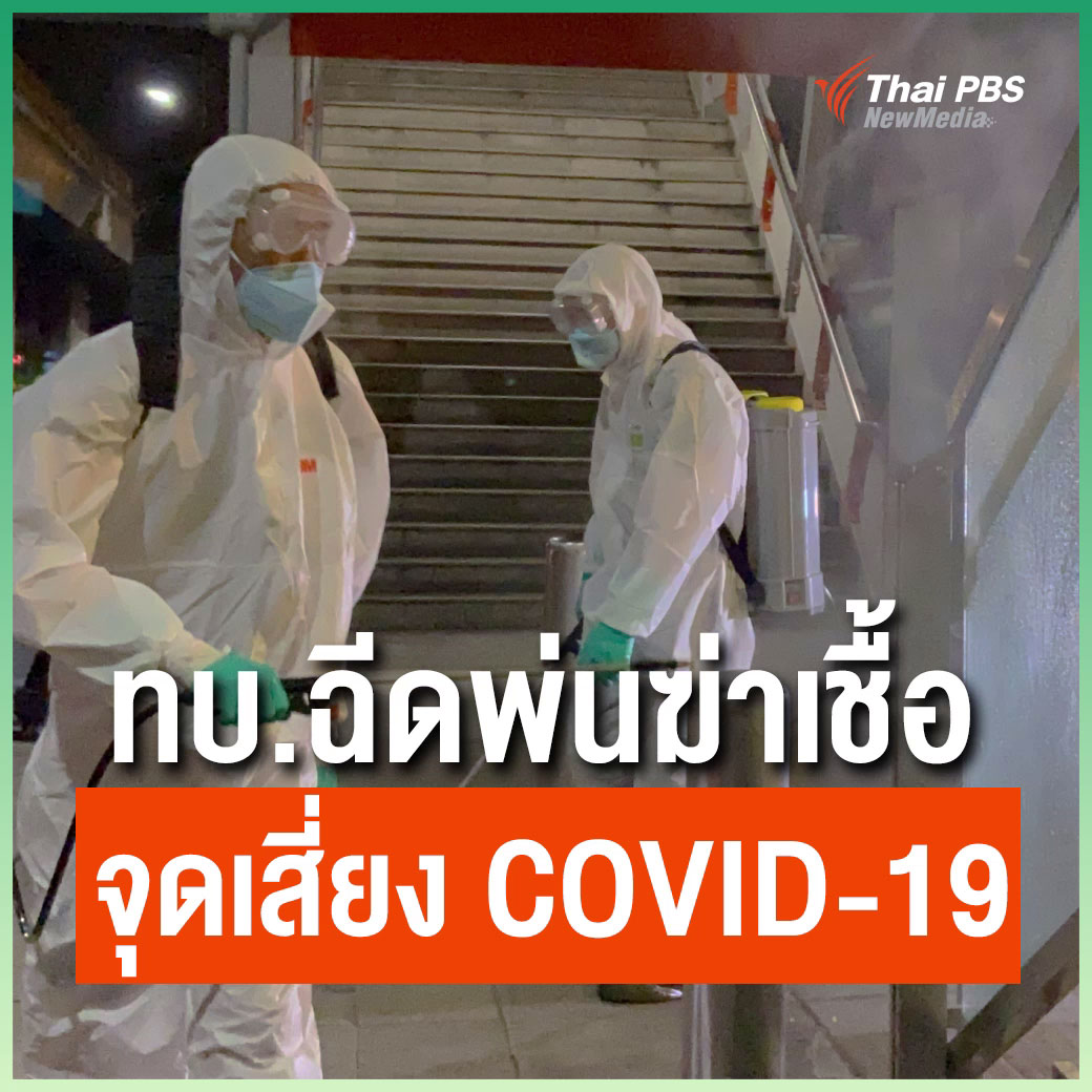 ทบ.ฉีดพ่นฆ่าเชื้อจุดเสี่ยง COVID-19