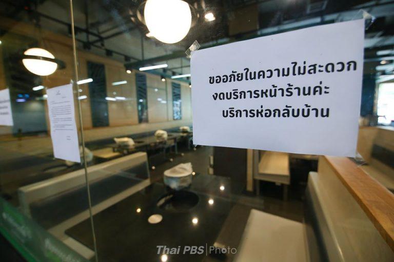 บรรยากาศหลังประกาศมาตรการปิดห้าง | 22 มี.ค. 63