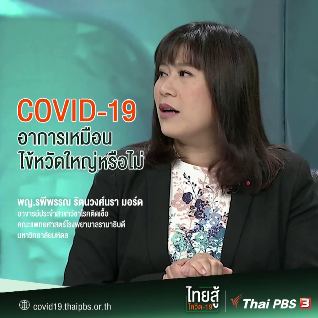COVID-19 มีลักษณะอาการเหมือนไข้หวัดใหญ่หรือไม่?