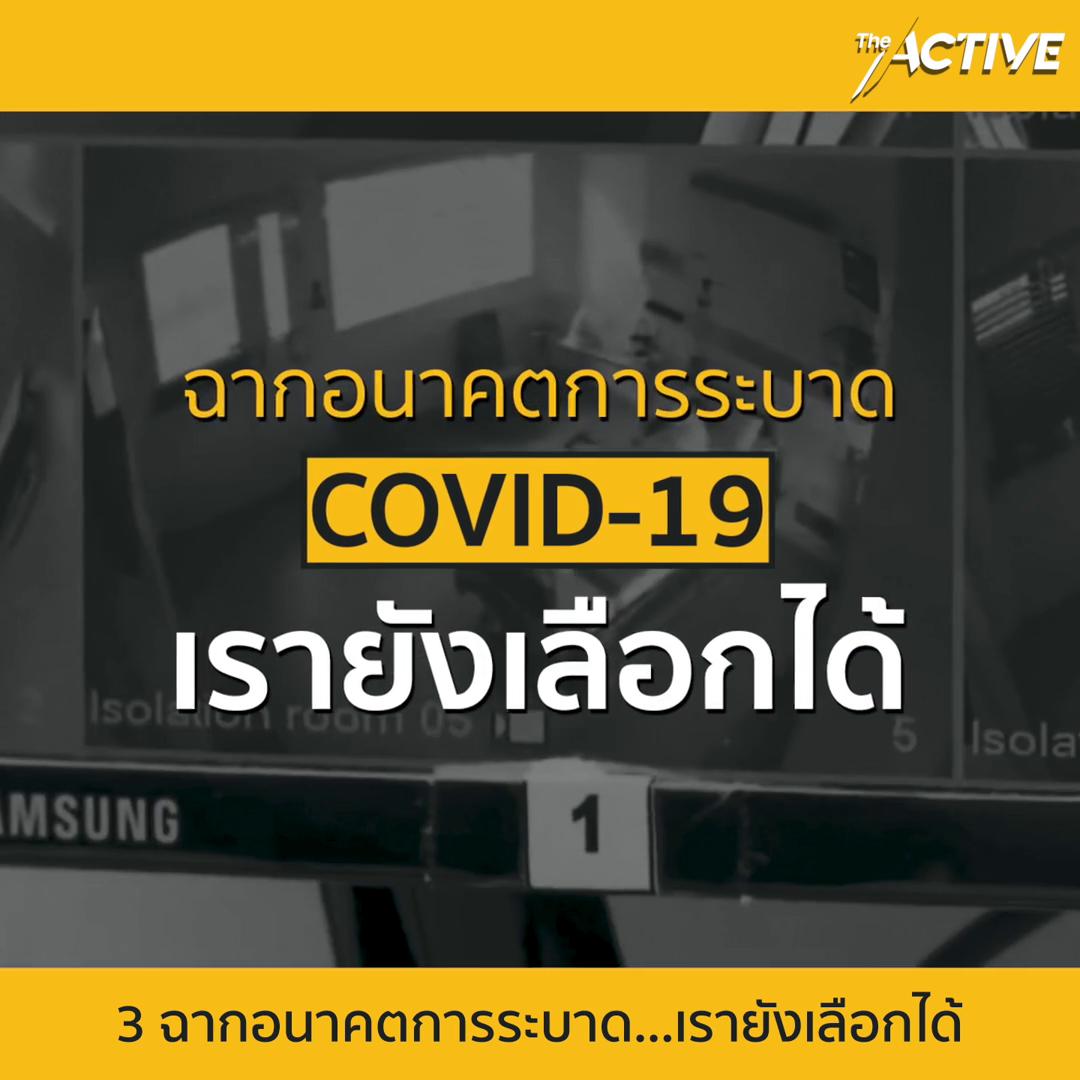 ฉากอนาคตการระบาด COVID-19 เรายังเลือกได้