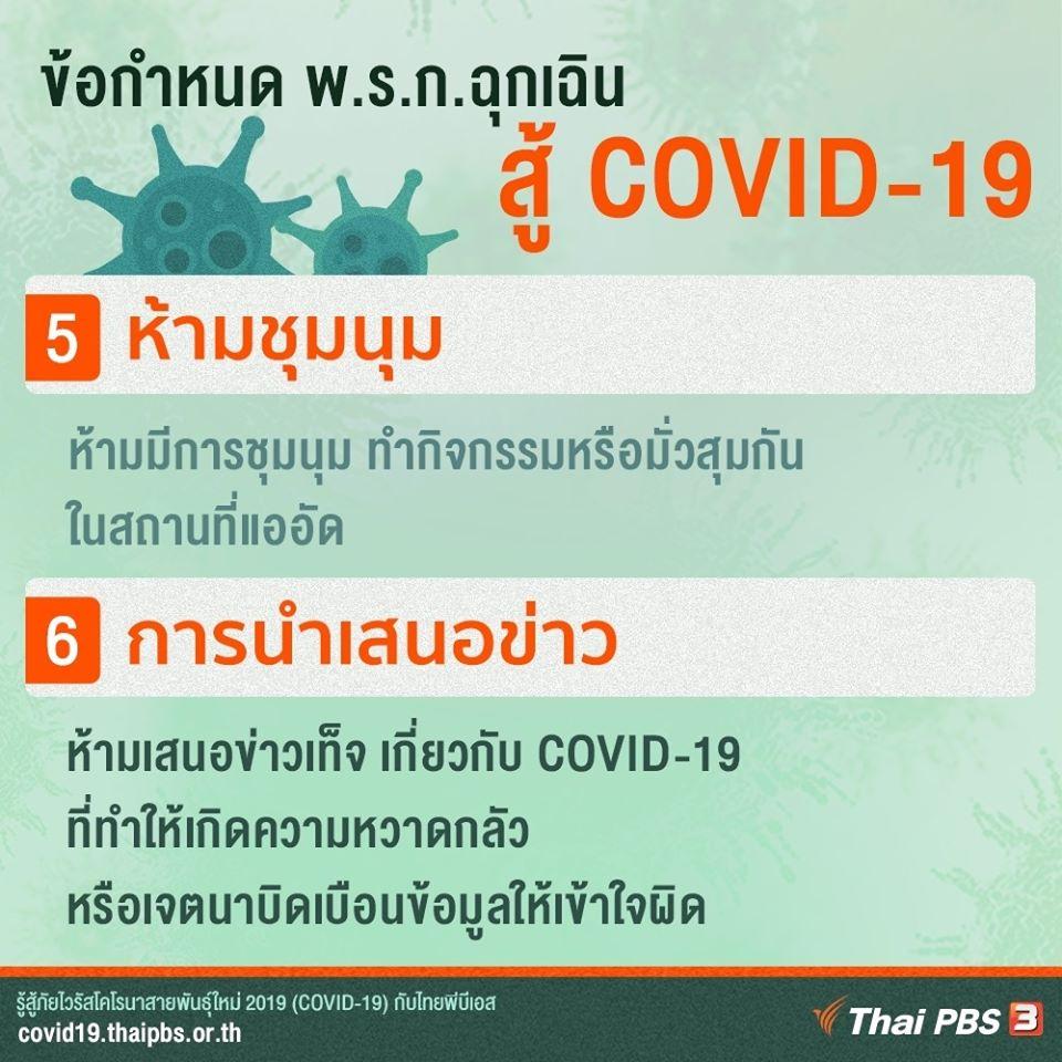สรุปข้อกำหนด พ.ร.ก.ฉุกเฉิน สู้ COVID-19
