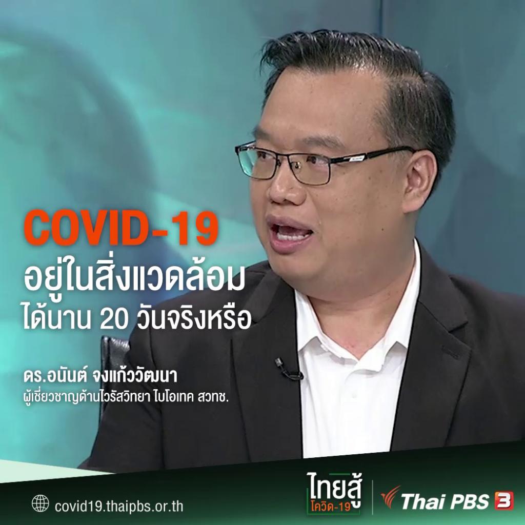 COVID-19 อยู่ได้ในสิ่งแวดล้อมนานถึง 20 วันจริงหรือ?