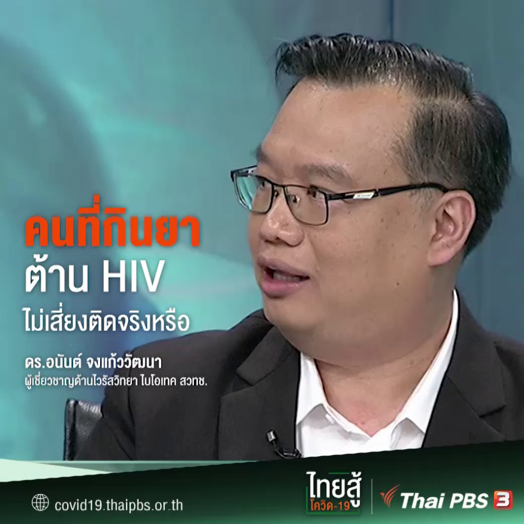 ผู้กินยาต้าน HIV ไม่เสี่ยงติด COVID-19 จริงหรือ?