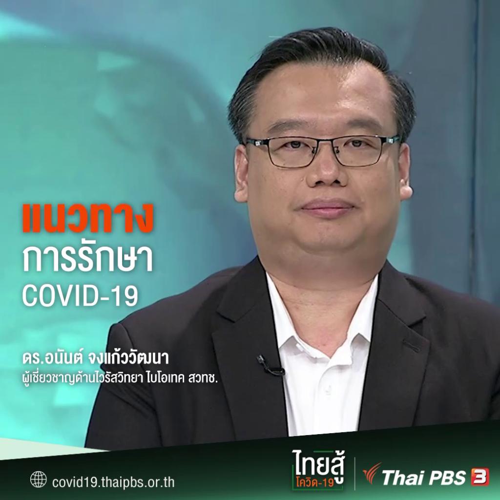 COVID-19 ปัจจุบันรักษาอย่างไร?