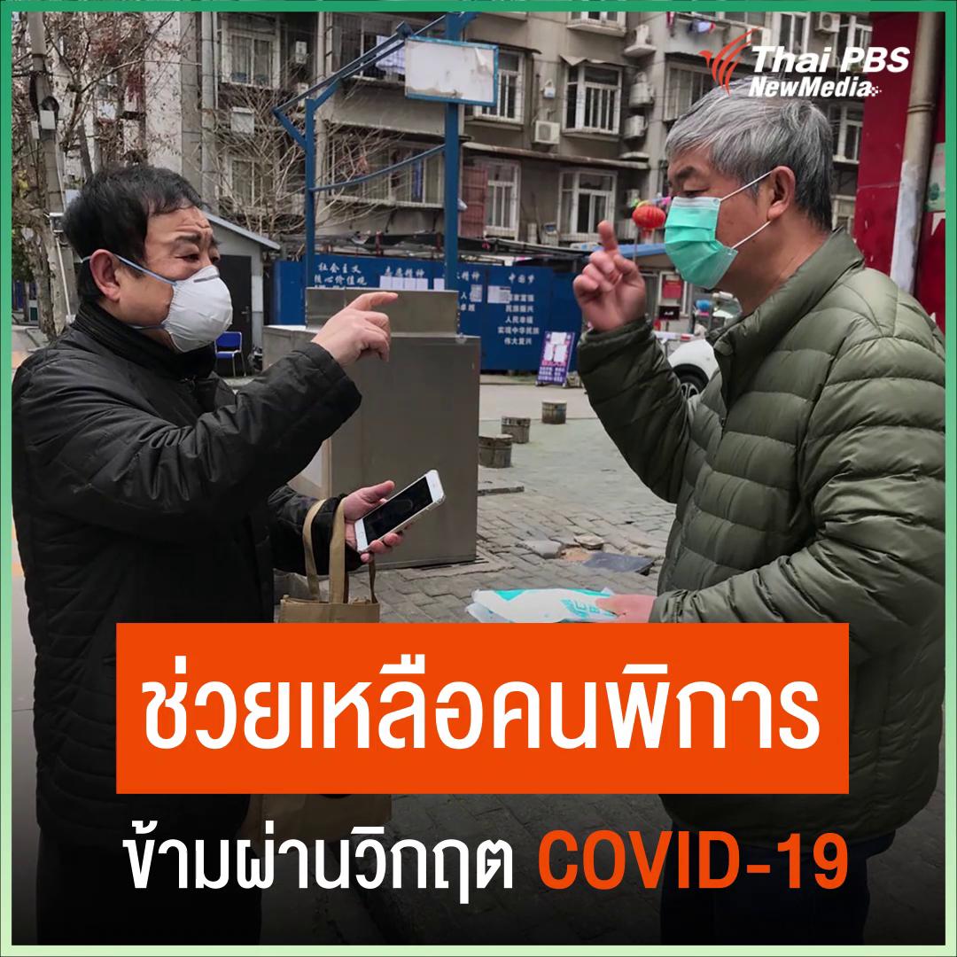 ช่วยเหลือคนพิการ ข้ามผ่านวิกฤต COVID-19