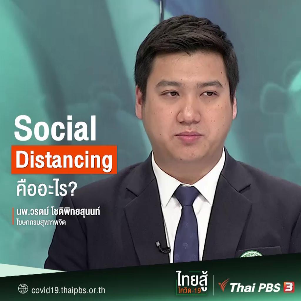 ความหมายของ Social Distancing