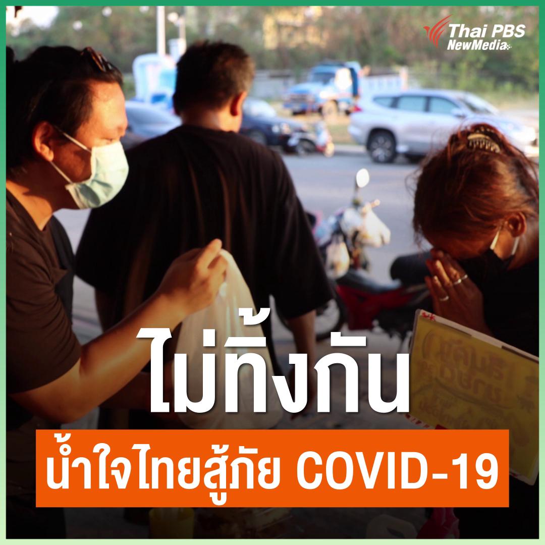 ไม่ทิ้งกัน น้ำใจไทยสู้ภัย COVID-19