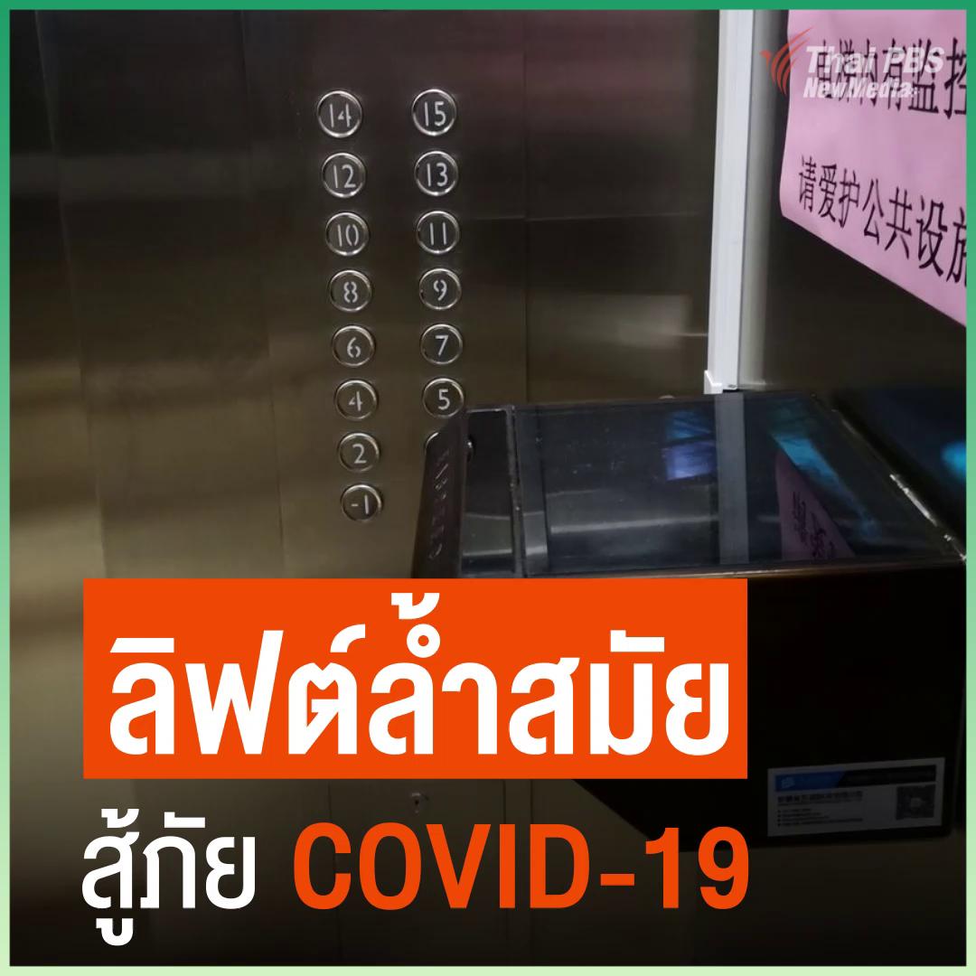 """""""ลิฟต์ล้ำสมัย"""" สู้ภัย COVID-19"""