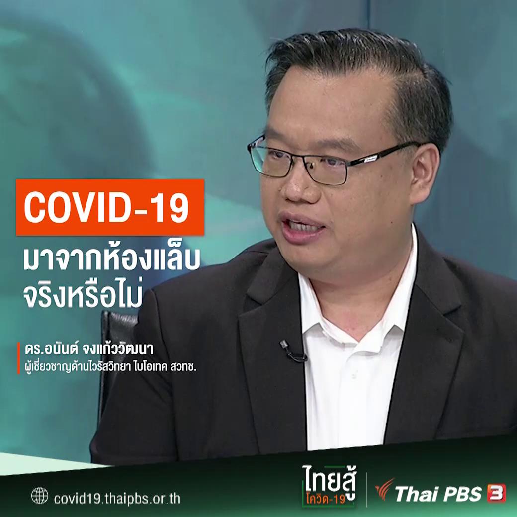 COVID-19 มาจากห้องแล็บจริงหรือไม่