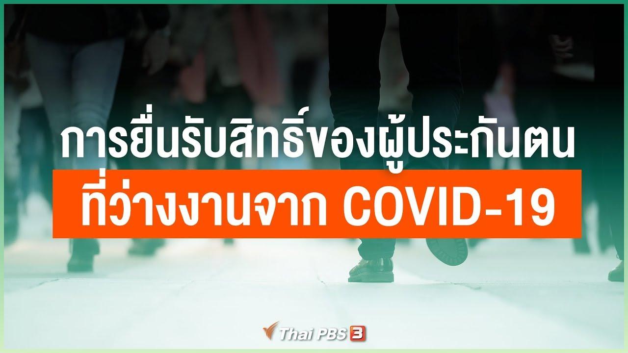การยื่นรับสิทธิ์ของผู้ประกันตน (มาตรา 33) ที่ว่างงานจาก COVID-19