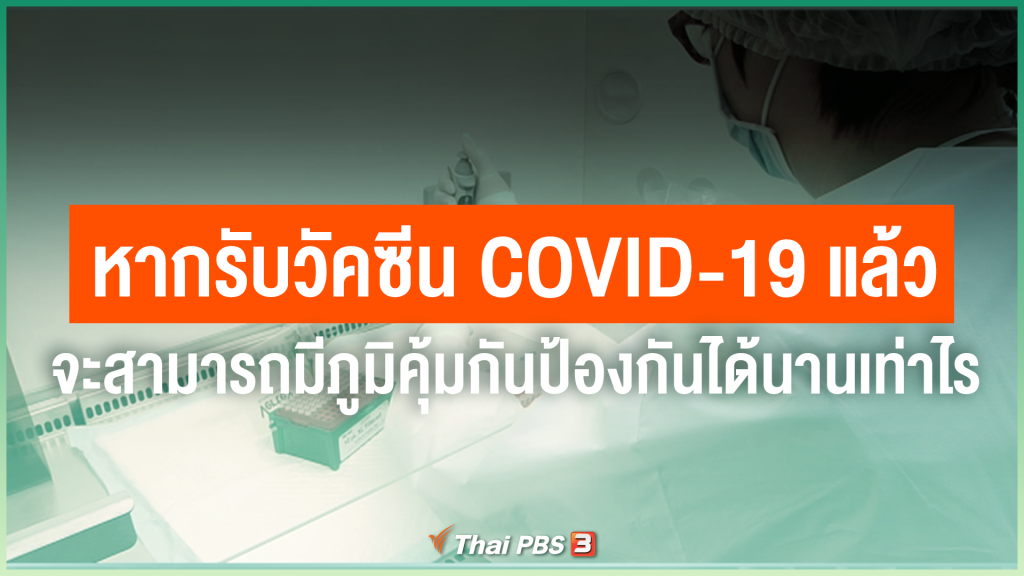 หากรับวัคซีน COVID-19 แล้ว จะสามารถมีภูมิคุ้มกันป้องกันได้นานเท่าไหร่ ?