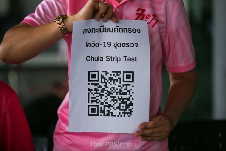 Chula COVID-19 Strip Test Service บริการตรวจเชื้อ เพื่อสังคมไทย | 30 มี.ค. 63