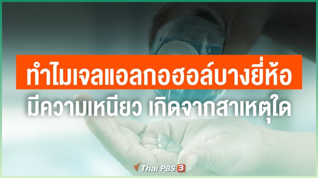 เจลแอลกอฮอล์ที่มีความเหนียวเหนอะหนะ เมื่อใช้ล้างมือแล้วรู้สึกไม่สะอาด เกิดจากสาเหตุใด ?