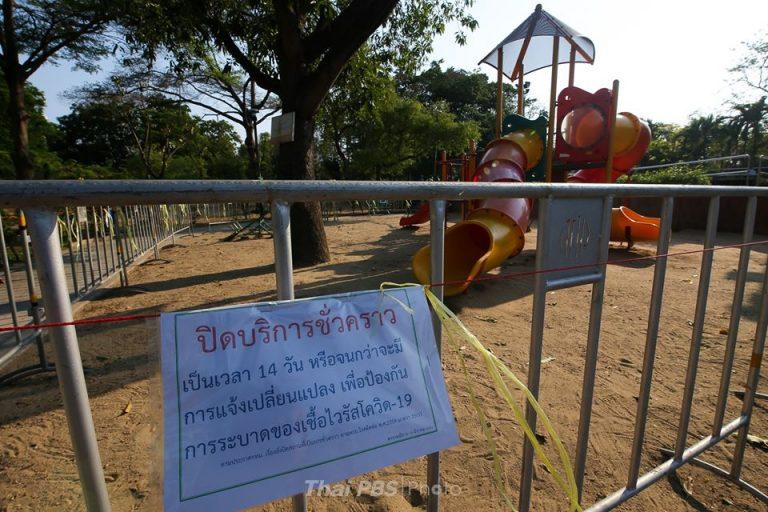 ผู้ว่าฯ กทม. สั่งปิดสถานที่เพิ่ม รวมถึงสวนสาธารณะ | 1 เม.ย. 63