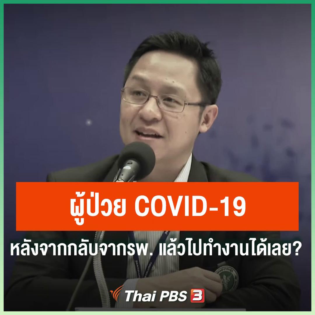 ผู้ป่วย COVID-19 หลังจากกลับจาก รพ. แล้วไปทำงานได้เลย ?