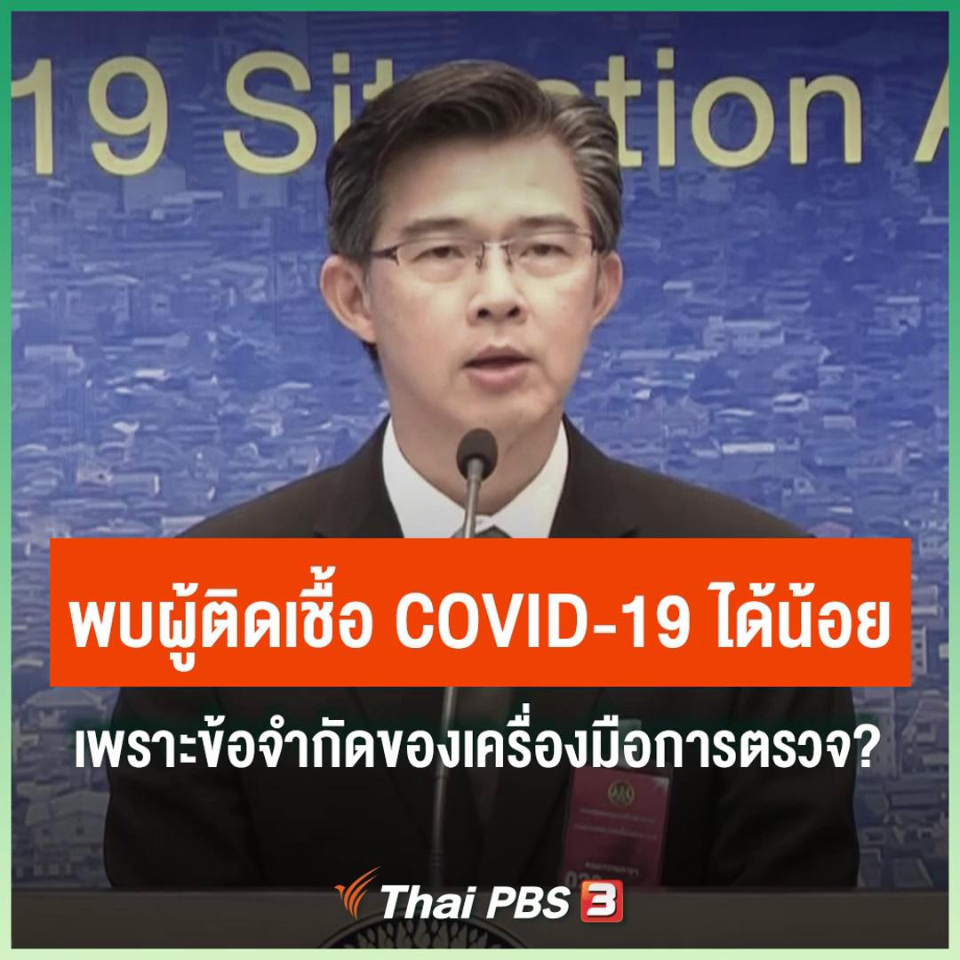 พบผู้ติดเชื้อ COVID-19 ได้น้อย เพราะข้อจำกัดของเครื่องมือการตรวจ ?