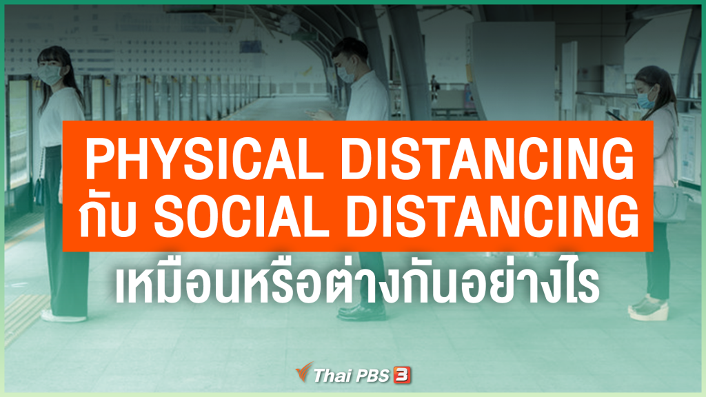 Physical Distancing กับ Social Distancing เหมือนหรือต่างกันอย่างไร ?