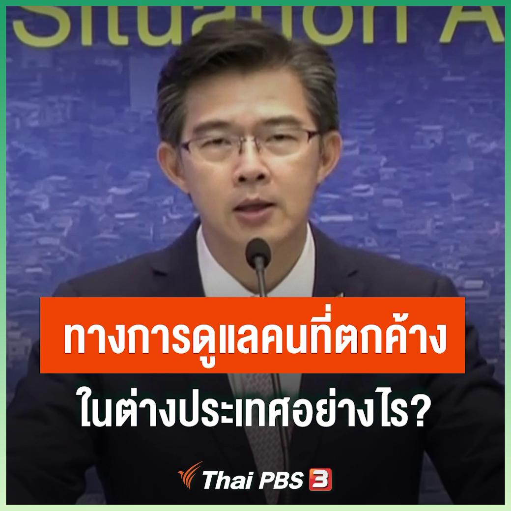 ทางการดูแลคนไทยที่ตกค้างในต่างประเทศอย่างไร ?