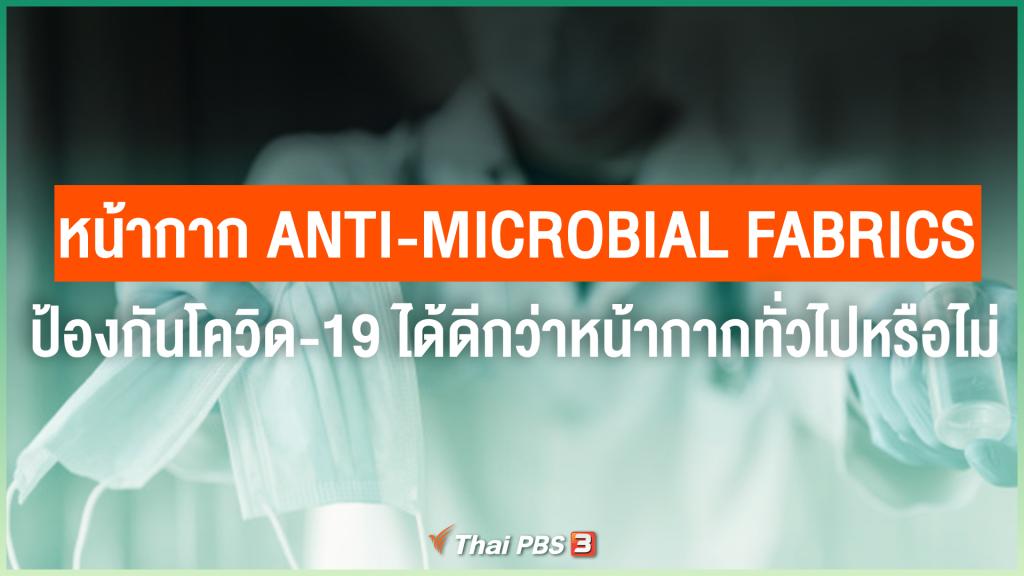 หน้ากาก Anti-microbial fabrics สามารถป้องกัน COVID-19 ได้ดีกว่าหน้ากากทั่วไปหรือไม่ ?