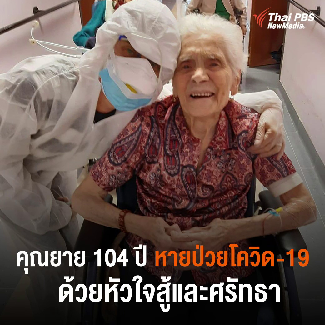 คุณยาย 104 ปี หายป่วยโควิด-19 ด้วยหัวใจสู้และศรัทธา