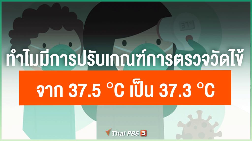 ทำไม ? มีการปรับเกณฑ์การตรวจวัดไข้ จาก 37.5 °C เป็น 37.3 °C