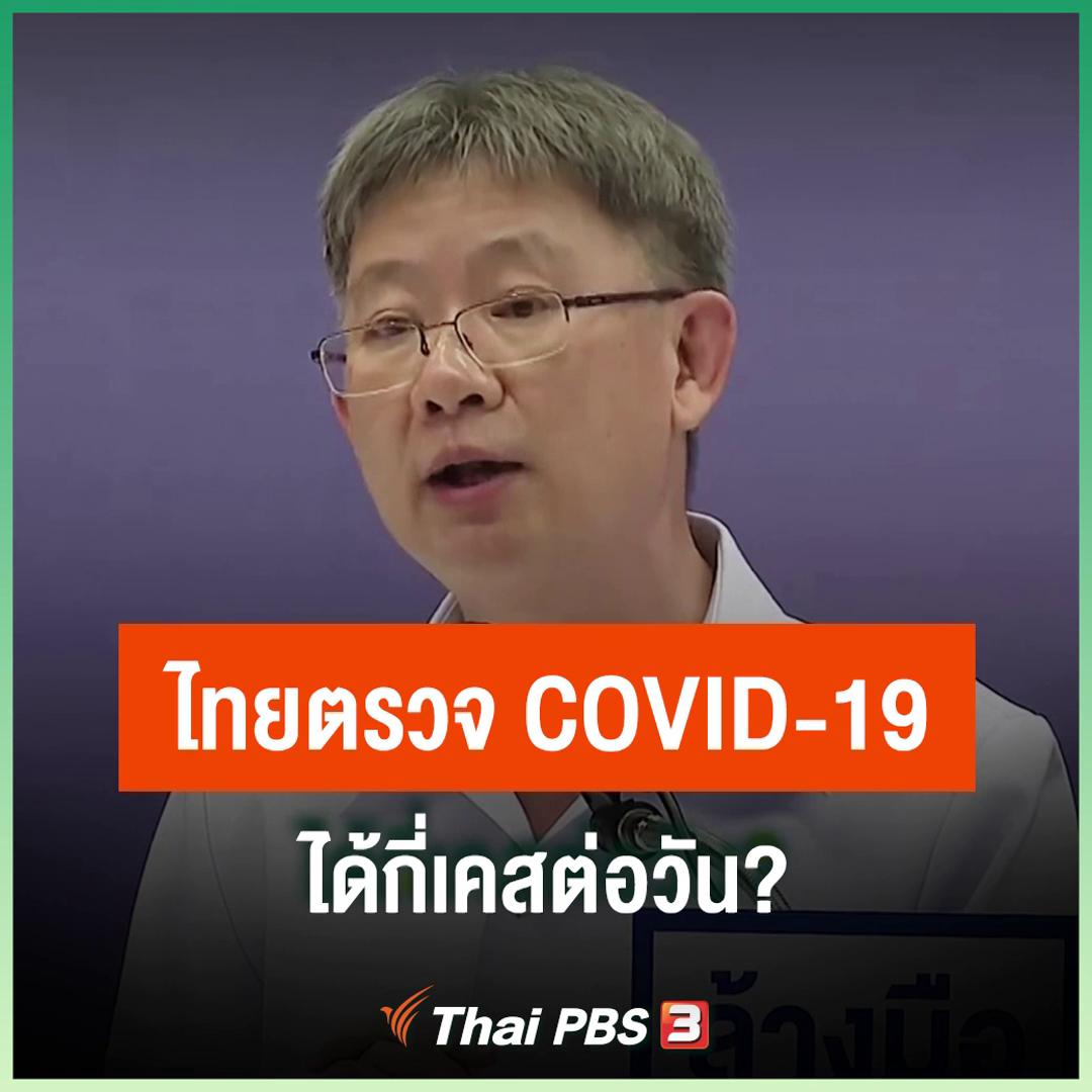 ไทยตรวจ COVID-19 ได้กี่เคสต่อวัน?