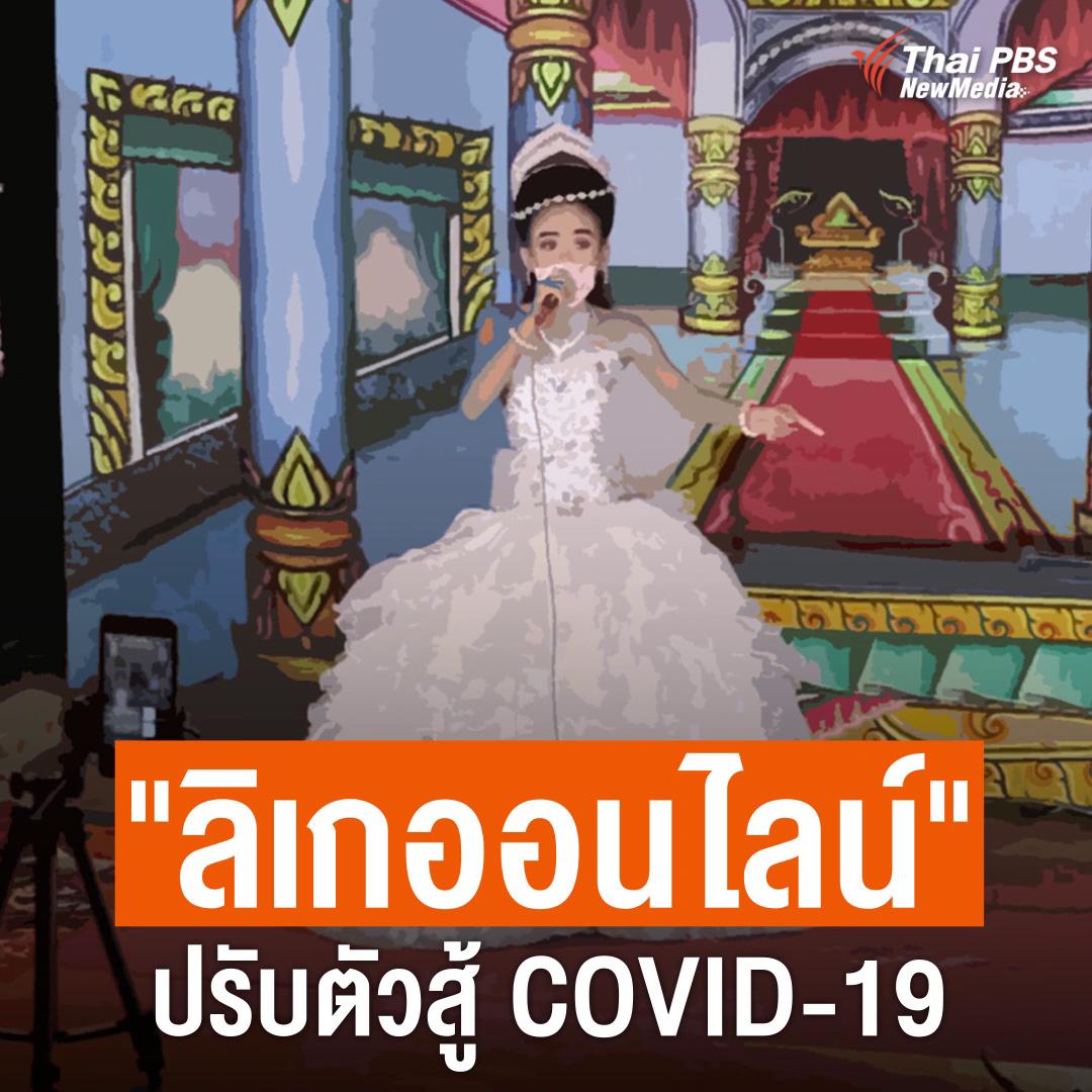ลิเกออนไลน์ ปรับตัวสู้ COVID-19