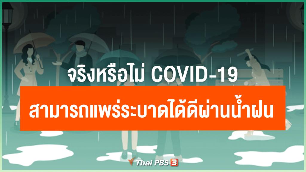 จริงหรือไม่ ? COVID-19 สามารถอยู่และแพร่ระบาดได้ดีผ่านน้ำฝน