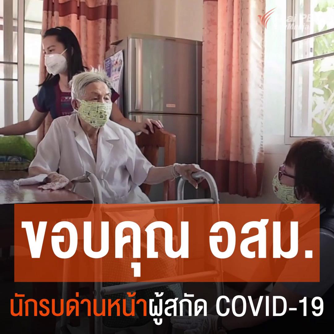 ขอบคุณ อสม. นักรบด่านหน้า ผู้สกัด COVID-19