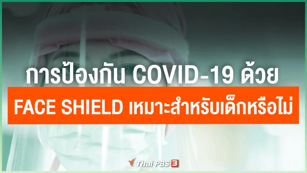 การป้องกัน COVID-19 ด้วย Face shield เหมาะสำหรับเด็กหรือไม่ ?