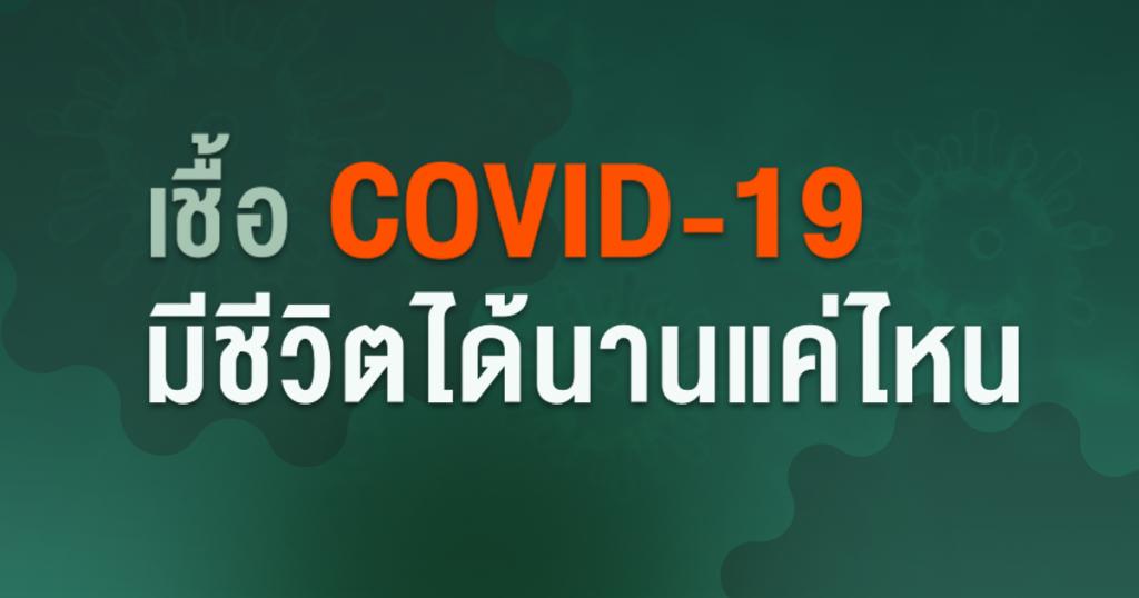 เชื้อ COVID-19 มีชีวิตได้นานแค่ไหน