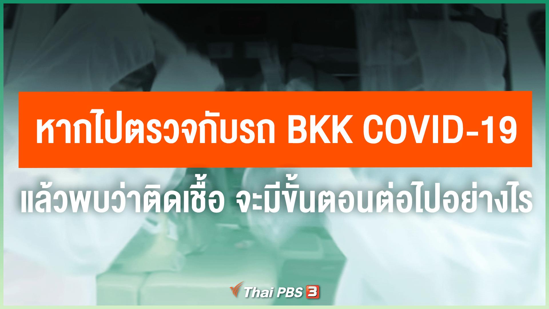 หากเข้ารับการตรวจกับรถปฏิบัติการ BKK covid-19 แล้วพบว่าติดเชื้อ จะมีขั้นตอนต่อไปอย่างไร ?