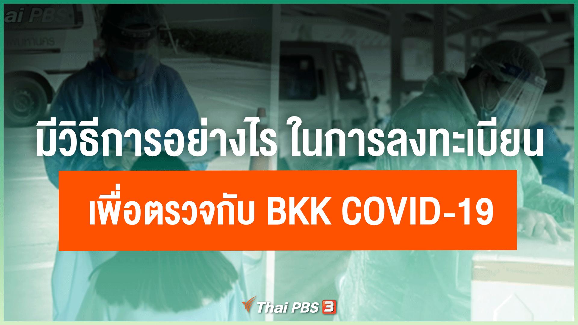 มีวิธีการอย่างไร ? ในการลงทะเบียนเพื่อขอรับการตรวจกับ BKK covid-19