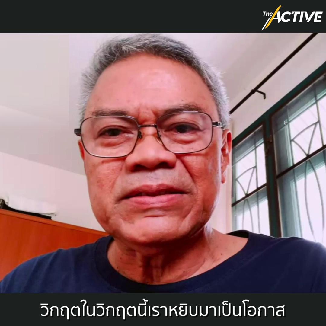 """ยักษ์ปลุก """"เศรษฐกิจพอเพียง"""" ที่พึ่งคนไทยยามวิกฤต"""
