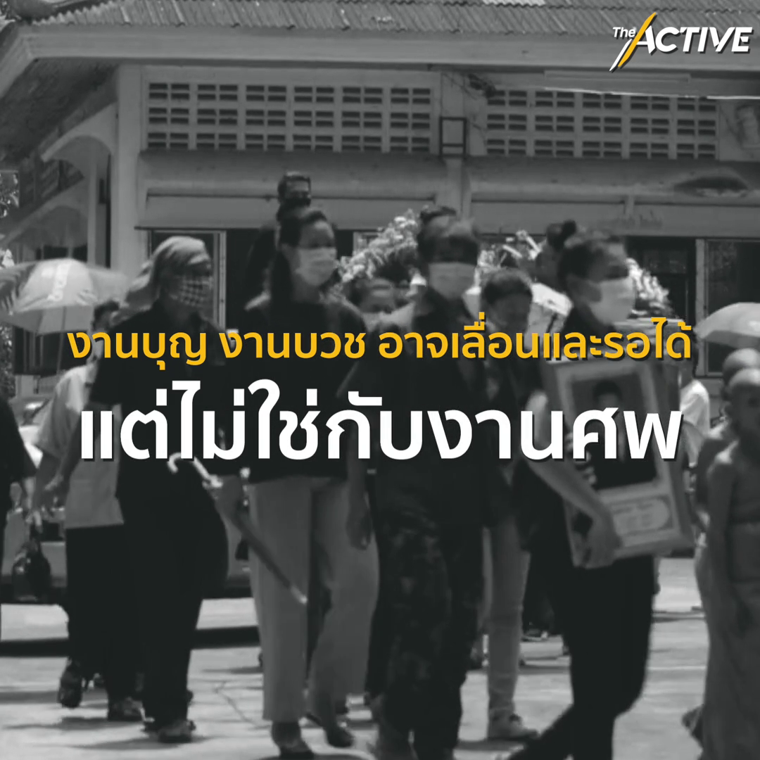 มาตรการชุมชนงานประกอบพิธีกรรมทางศาสนา เฝ้าระวังป้องกันโควิด-19