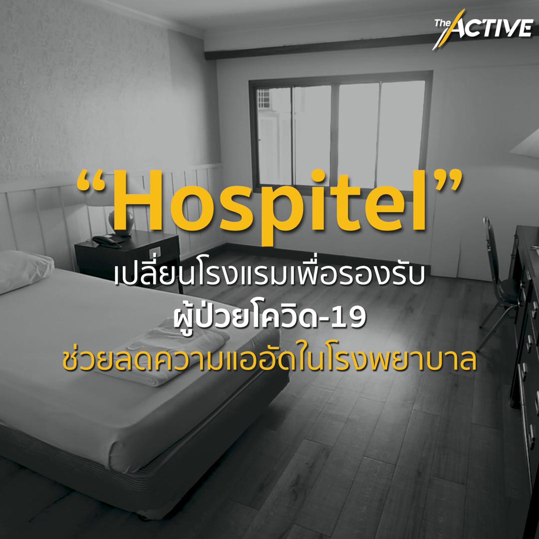 Hospitel เปลี่ยนโรงแรมเพื่อรองรับผู้ป่วยโควิด-19