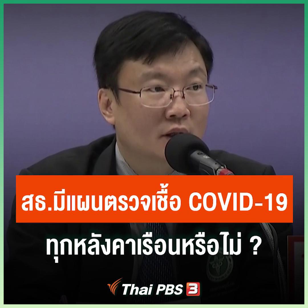 สธ.มีแผนตรวจเชื้อ COVID-19 ทุกหลังคาเรือนหรือไม่ ?