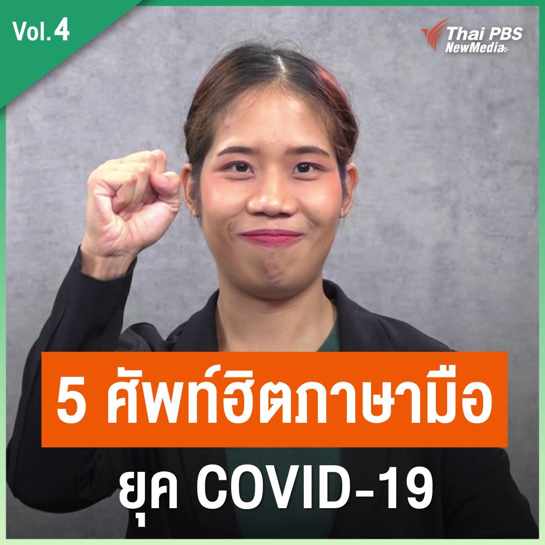 5 ศัพท์ฮิตภาษามือยุค COVID-19 (Vol.4)
