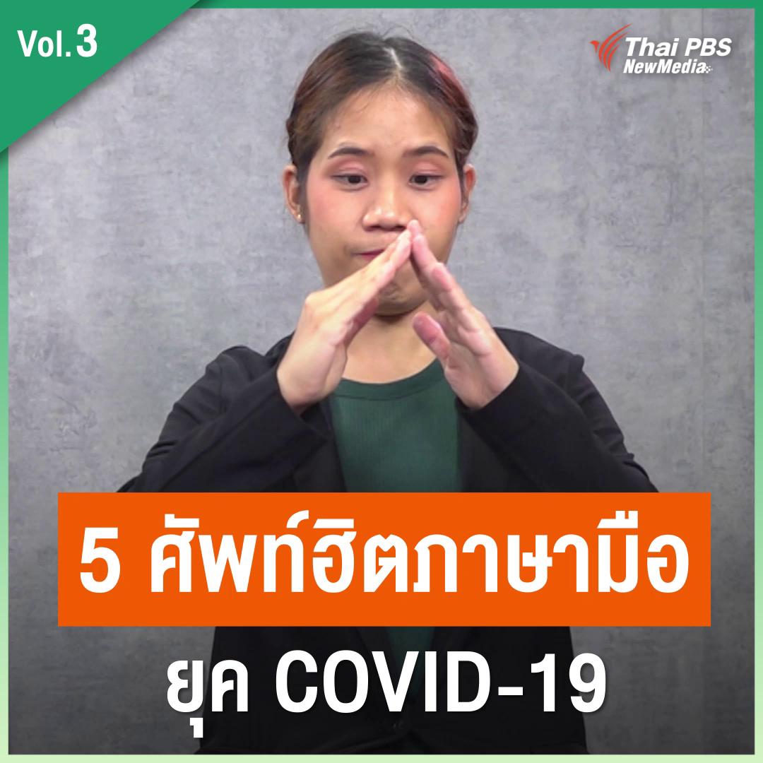 5 ศัพท์ฮิตภาษามือยุค COVID-19 (Vol.3)