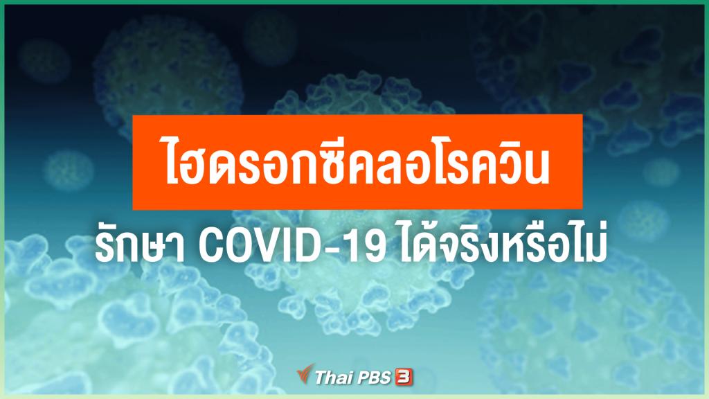 ไฮดรอกซีคลอโรควิน (Hydroxychloroquine) รักษา COVID-19 ได้จริงหรือไม่ ? สามารถซื้อมารับประทานเองได้หรือไม่ ?