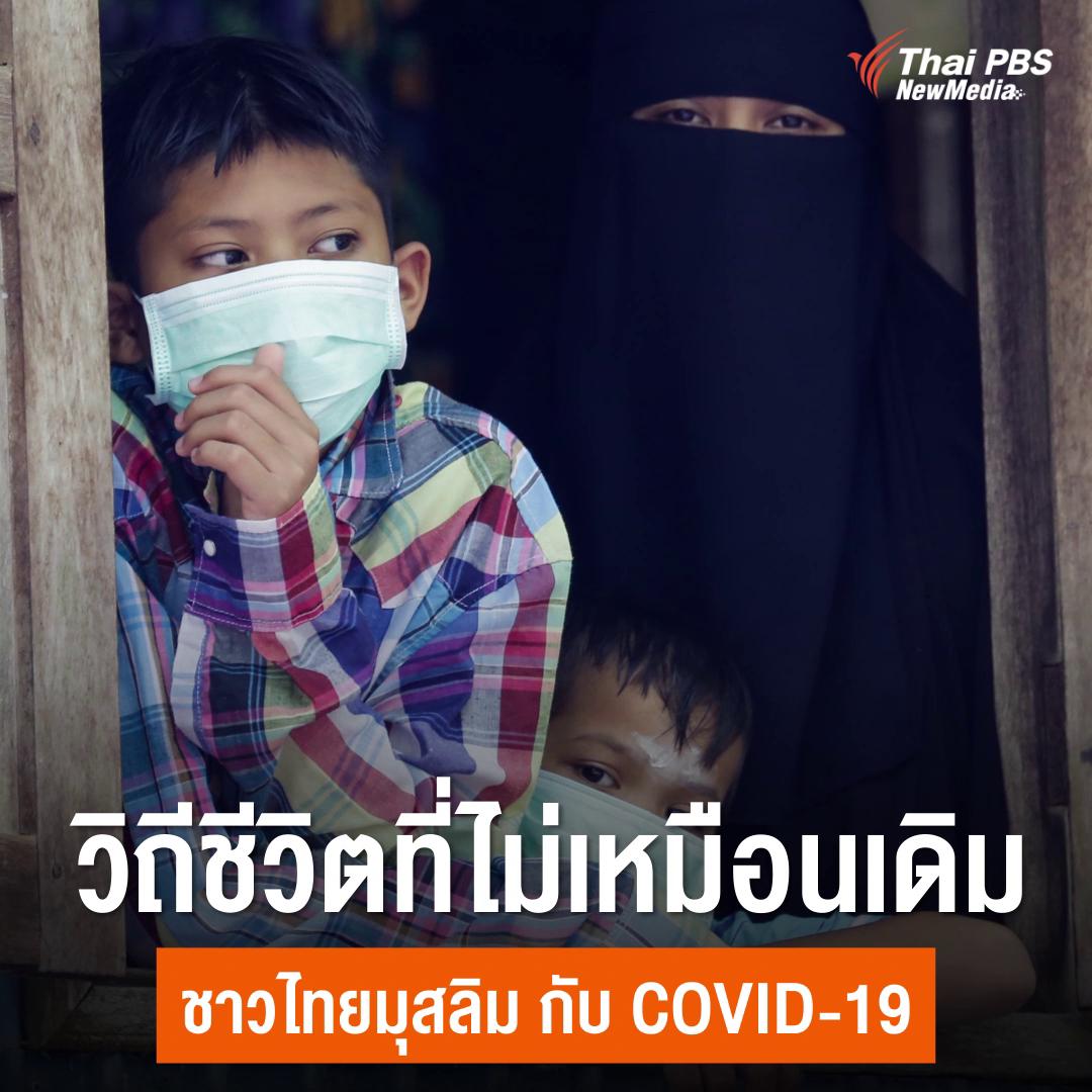 วิถีชีวิตที่ไม่เหมือนเดิม ชาวไทยมุสลิมกับ COVID-19