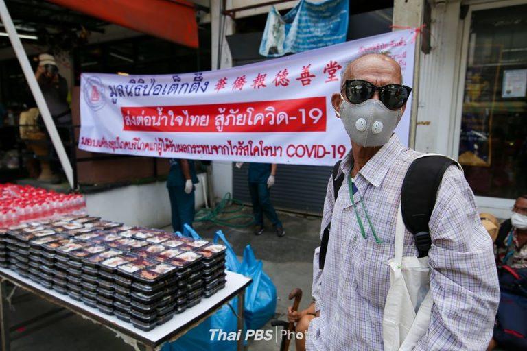 ส่งต่อน้ำใจไทย สู้ภัย COVID-19 | 23 เม.ย. 63