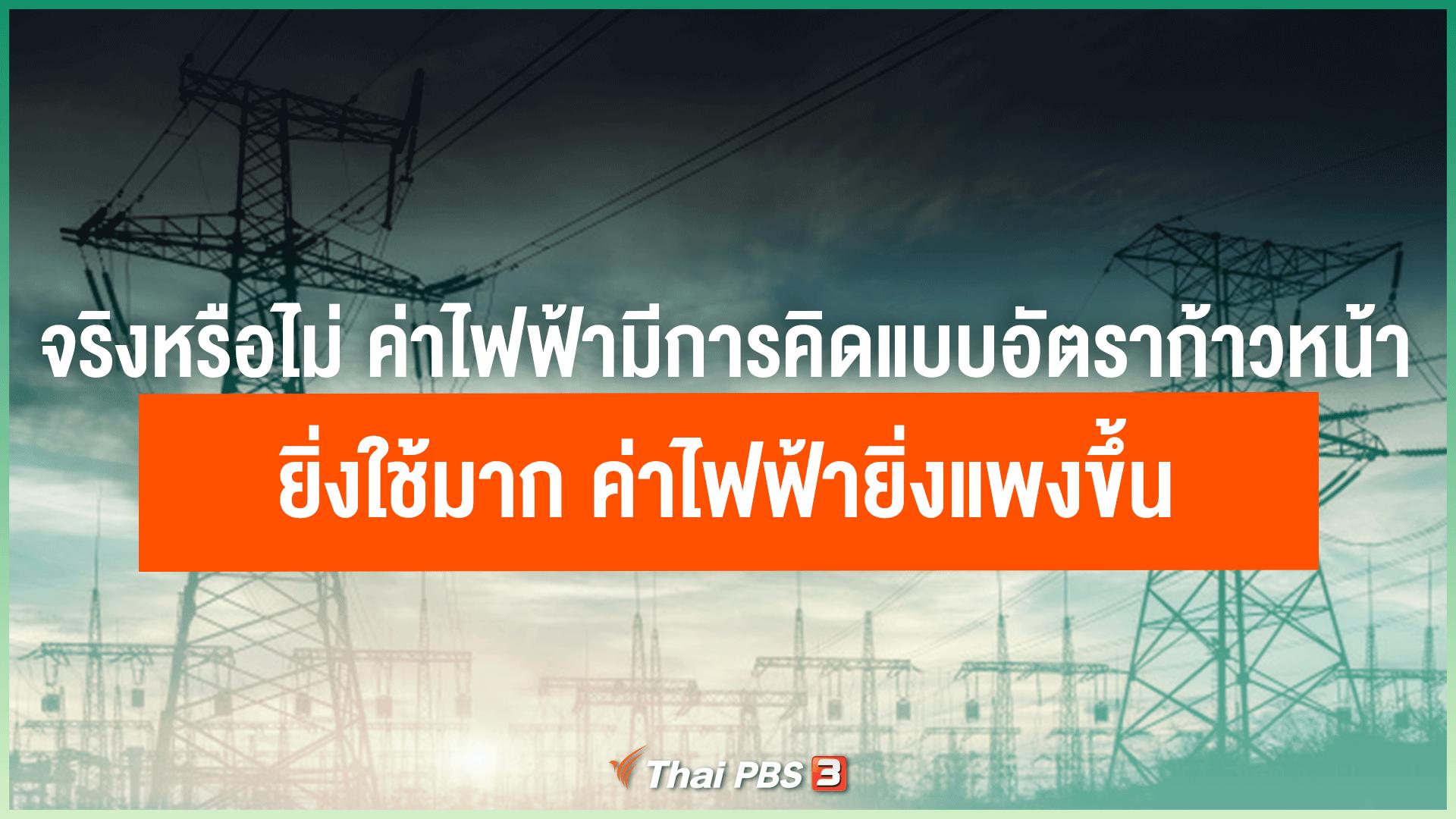 จริงหรือไม่ ? ค่าไฟฟ้ามีการคิดแบบอัตราก้าวหน้า ยิ่งใช้มาก ค่าไฟฟ้ายิ่งแพงขึ้น