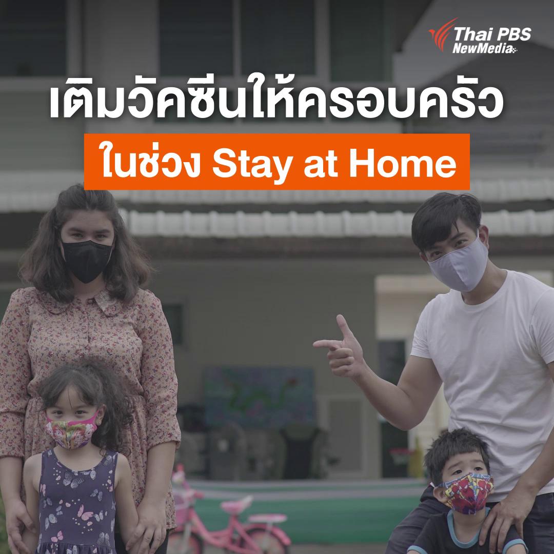 เติมวัคซีนให้ครอบครัว ในช่วง Stay at Home