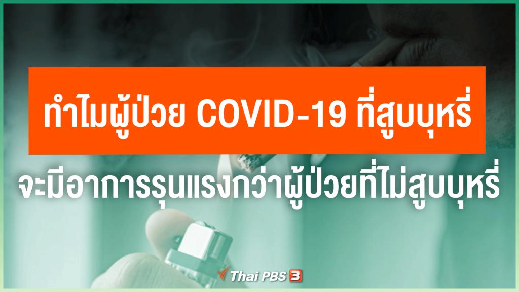 ทำไม ? ผู้ป่วย COVID-19 ที่สูบบุหรี่ จะมีอาการรุนแรงกว่าผู้ป่วยที่เป็นคนทั่วไป