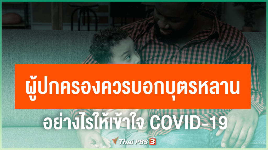 ผู้ปกครองควรบอกบุตรหลานอย่างไร ? ให้เข้าใจ COVID-19
