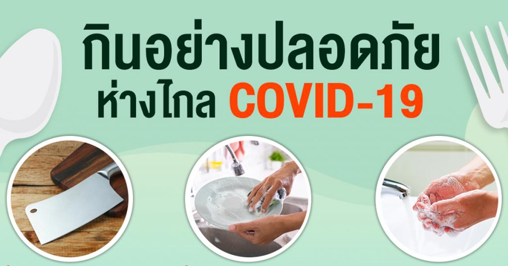กินอย่างปลอดภัย ห่างไกล COVID-19