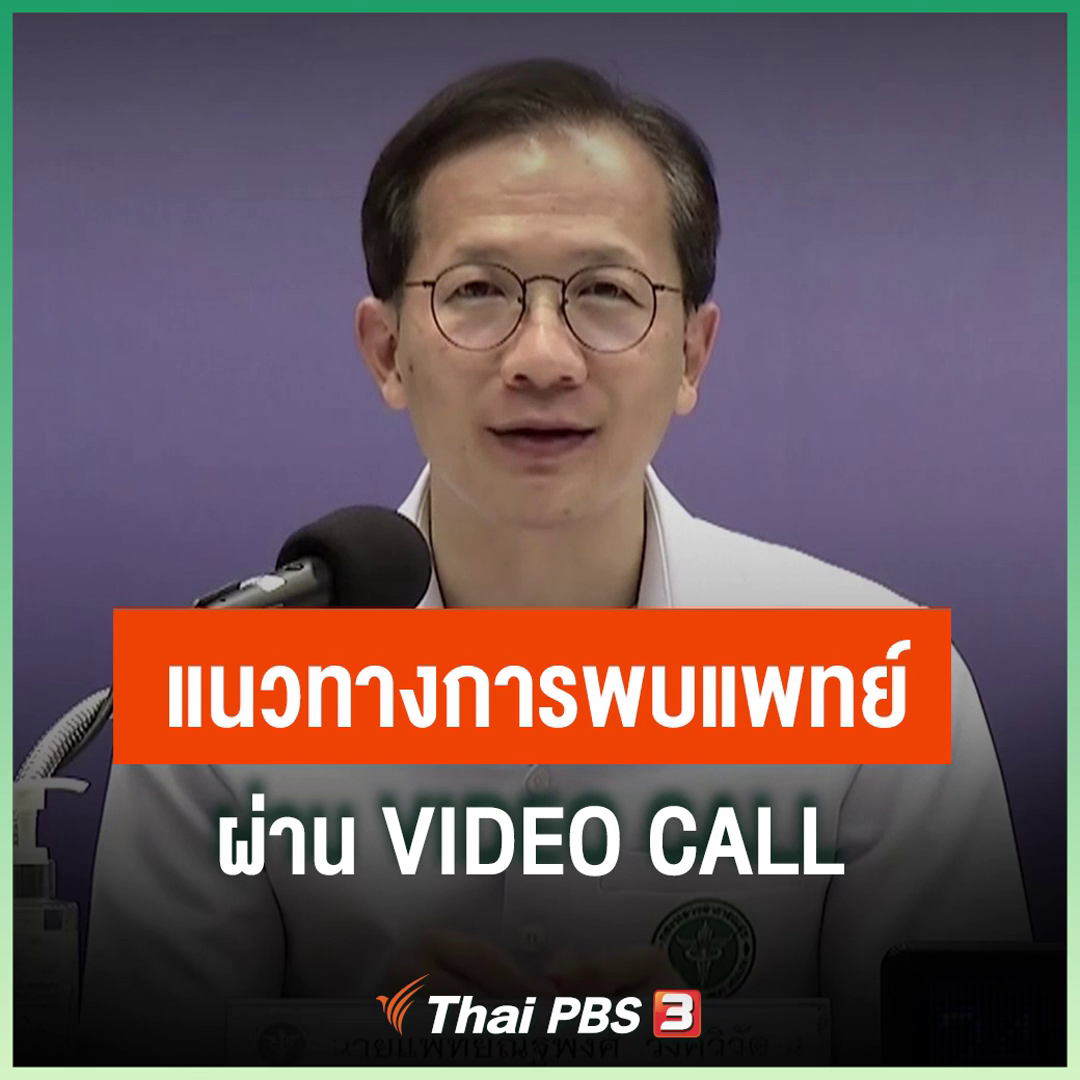 แนวทางการพบแพทย์ ผ่าน Video Call