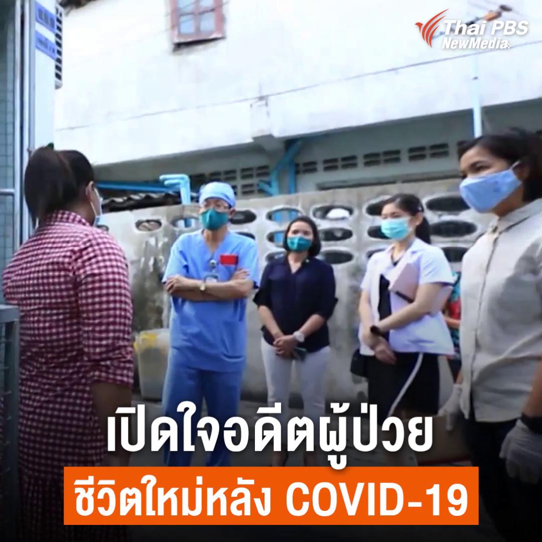 เปิดใจอดีตผู้ป่วย ชีวิตใหม่หลัง COVID-19